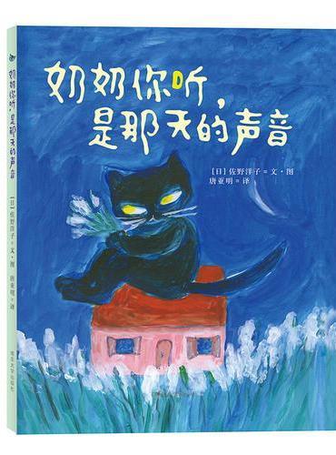 佐野洋子经典绘本/奶奶你听,是那天的声音