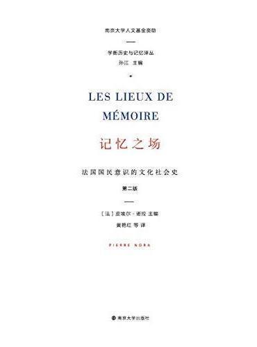 学衡历史与记忆译丛//记忆之场:法国国民意识的文化社会史
