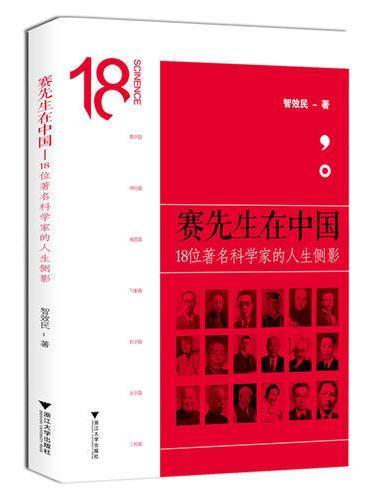 赛先生在中国——18位著名科学家的人生侧影