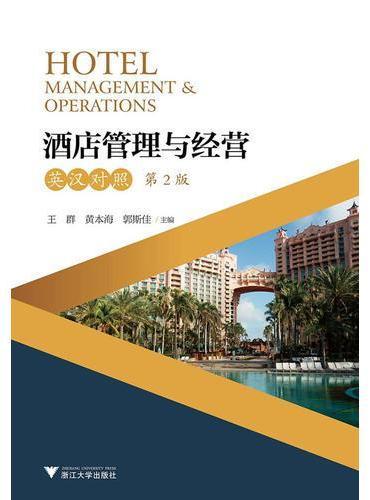 酒店管理与经营 英汉对照 第2版