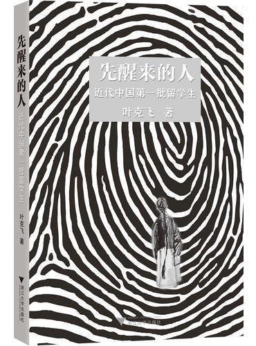 先醒来的人:近代中国第一批留学生