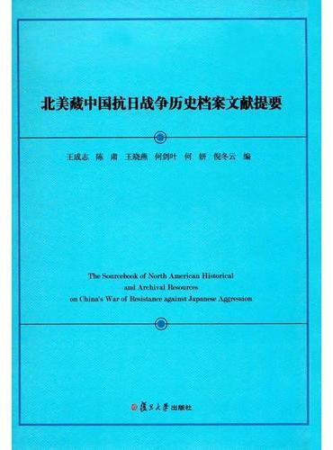 北美藏中国抗日战争历史档案文献提要
