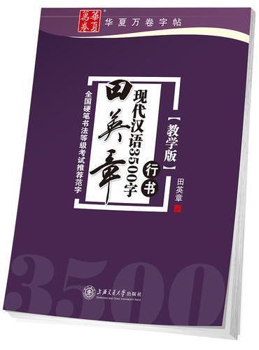 华夏万卷字帖 田英章现代汉语3500字 行书(教学版)