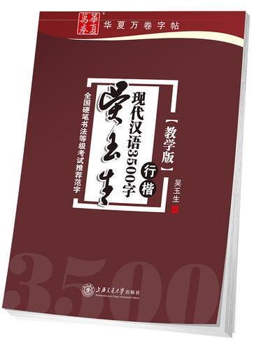 华夏万卷字帖 吴玉生现代汉语3500字 行楷(教学版)