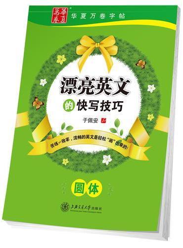 华夏万卷字帖 漂亮英文的快写技巧(圆体)