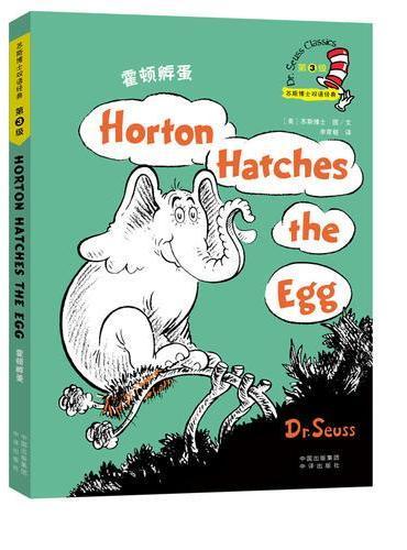 霍顿孵蛋(苏斯博士双语经典)