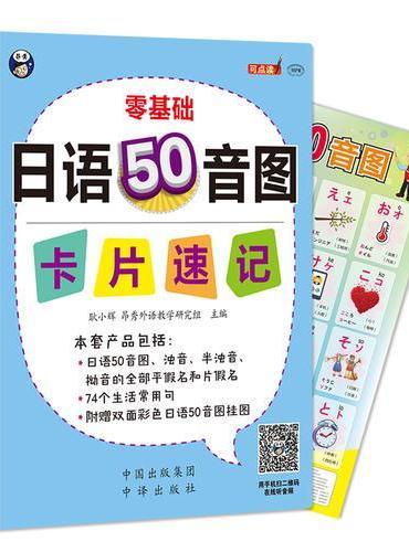 零基础 日语50音图卡片速记