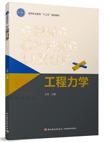 """工程力学(高等职业教育""""十三五""""规划教材)"""