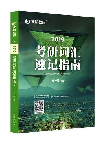 文都教育 刘一男 2019考研词汇速记指南