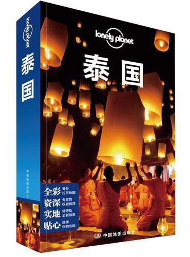 孤独星球Lonely Planet国际指南系列-泰国(第三版)