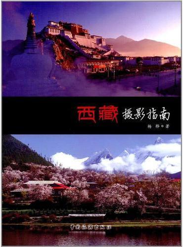 西藏摄影指南
