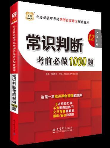 华图2018(第12版)公务员录用考试华图名家讲义配套题库:常识判断考前必做1000题