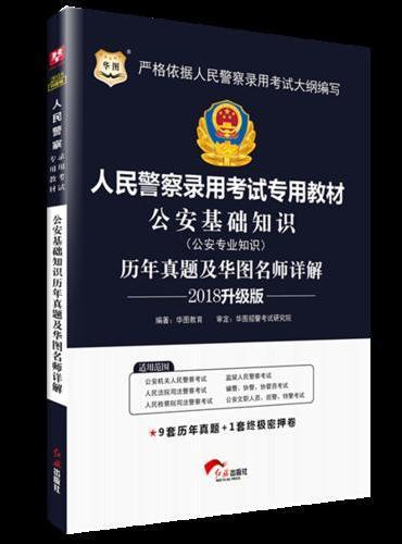 华图2018人民警察录用考试专用教材:公安基础知识历年真题及华图名师详解 (升级版)