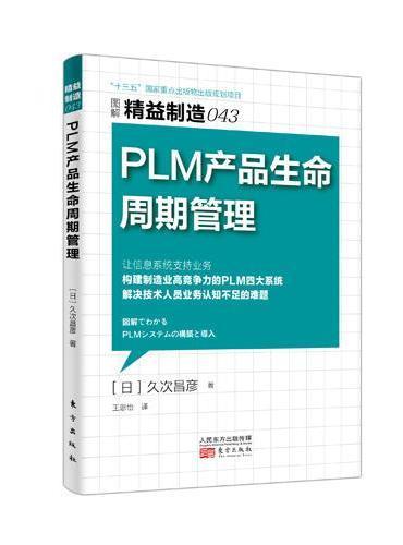 精益制造043:PLM 产品生命周期管理