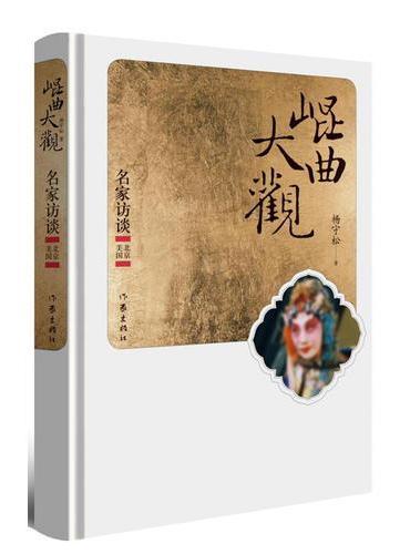 昆曲大观·名家访谈:北京 美国