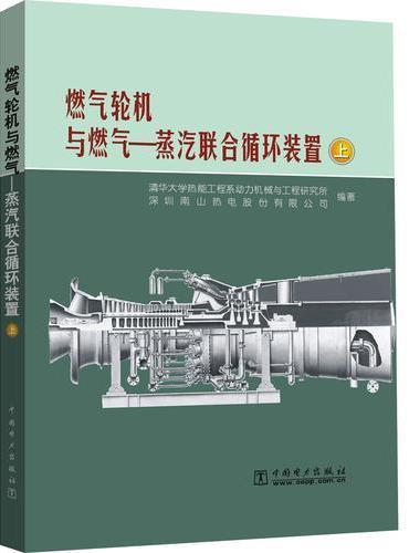 燃气轮机与燃气—蒸汽联合循环装置(上下册)