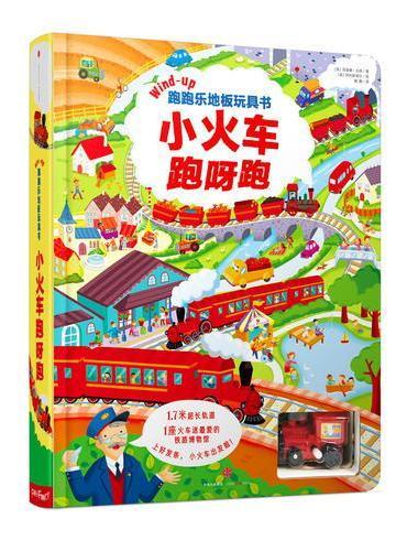 跑跑乐地板玩具书·小火车跑呀跑