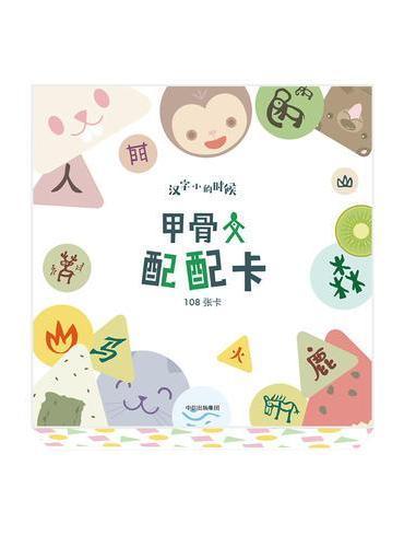 甲骨文配配卡(盒装)(汉字小时候系列)