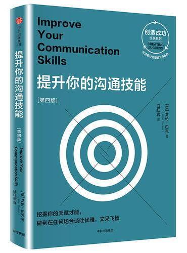 提升你的沟通技能(创造成功经典系列)