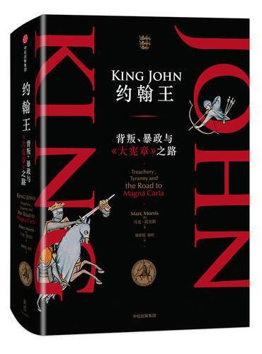 约翰王:背叛、暴政与《大宪章》之路
