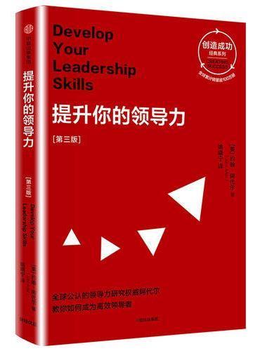 提升你的领导力(创造成功经典系列)