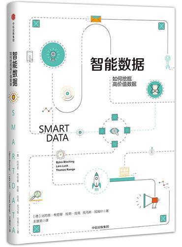 智能数据:如何挖掘高价值数据