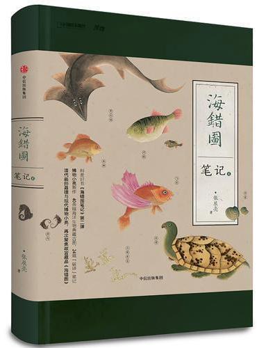 """中国国家地理-海错图笔记· 贰(""""博物君""""张辰亮全新科普图书作品,海错图笔记2)"""