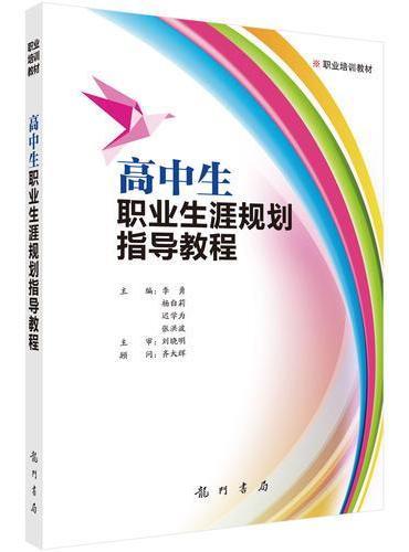 高中生职业生涯规划指导教程
