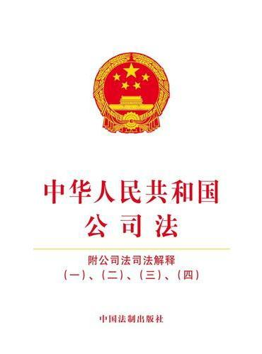 中华人民共和国公司法:附公司法司法解释(一)、(二)、(三)、(四)