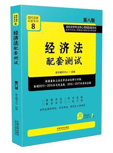 经济法配套测试:高校法学专业核心课程配套测试(第八版)