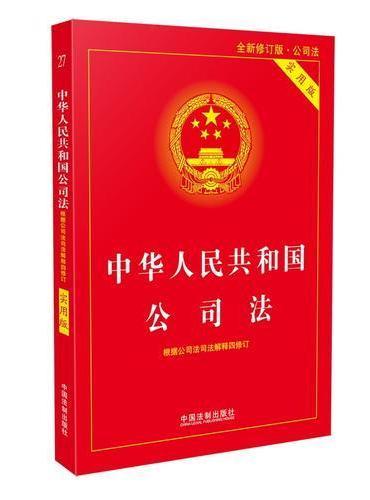 中华人民共和国公司法实用版(全新修订版) 根据公司法司法解释四全新修订