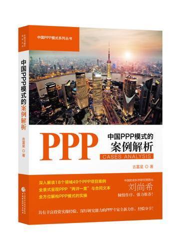 中国PPP模式的案例解析
