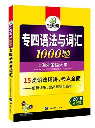 专四语法与词汇1000题 新题型 2018英语专业四级 15类语法精讲 华研外语