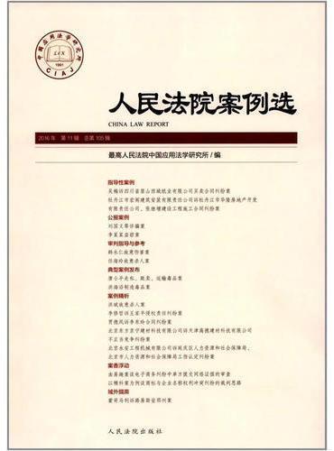 人民法院案例选(2016年第11辑)(总第105辑)