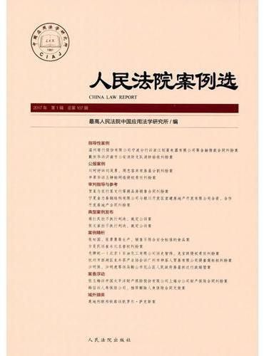 人民法院案例选(2017年第1辑)(总第107辑)
