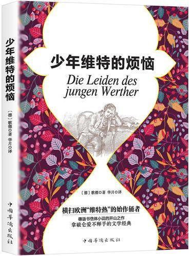 少年维特的烦恼(让歌德誉满世界的代表作,首部产生重大国际影响的德国文学作品。)