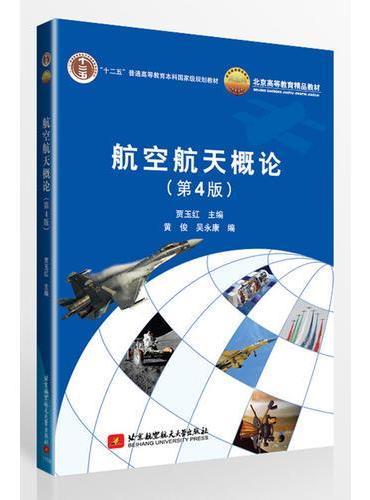 航空航天概论(第4版)(十二五)
