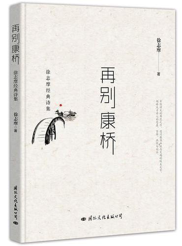 再别康桥:徐志摩经典诗集