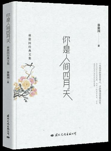 你是人间四月天:林徽因经典文集