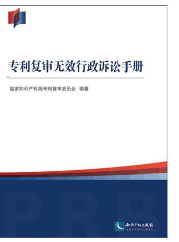专利复审无效行政诉讼手册