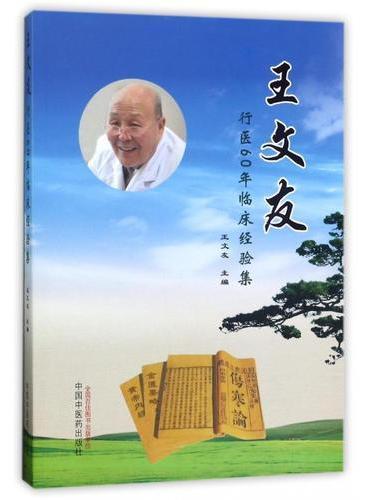 王文友行医60年临床经验集