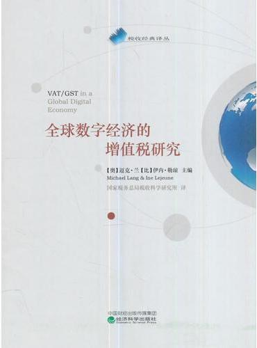 全球数字经济的增值税研究