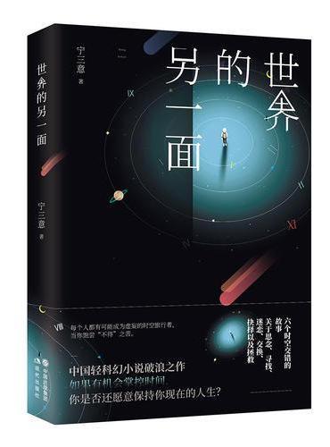 世界的另一面 (中国轻科幻小说破浪之作!刘慈欣、王晋康、何夕激赏推荐!)