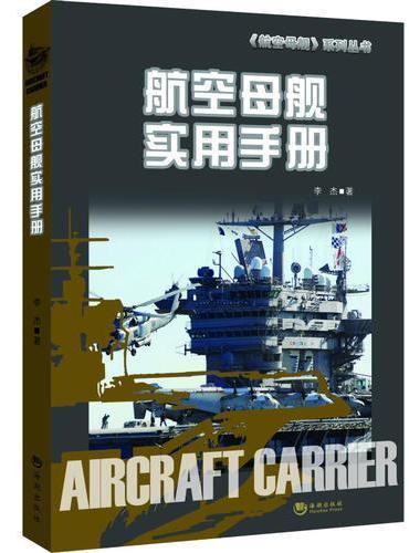 航空母舰实用手册