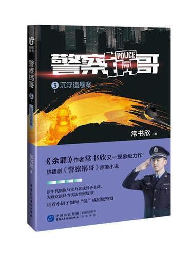 警察锅哥5