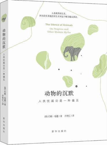 动物的沉默 :人类优越论是一种偏见