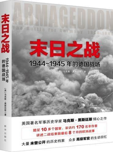 末日之战 :1944-1945年的德国战场