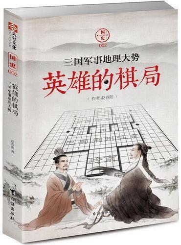 国史002:英雄的棋局——三国军事地理大势
