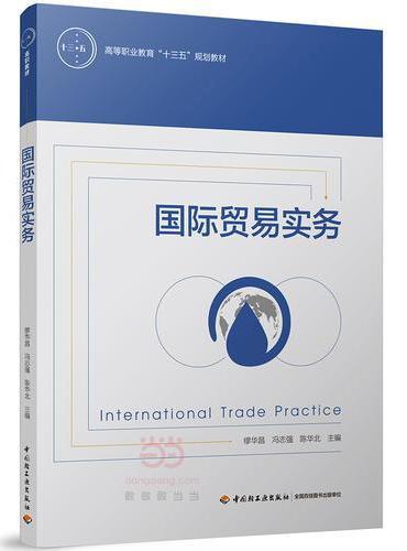 """国际贸易实务(高等职业教育""""十三五""""规划教材)"""