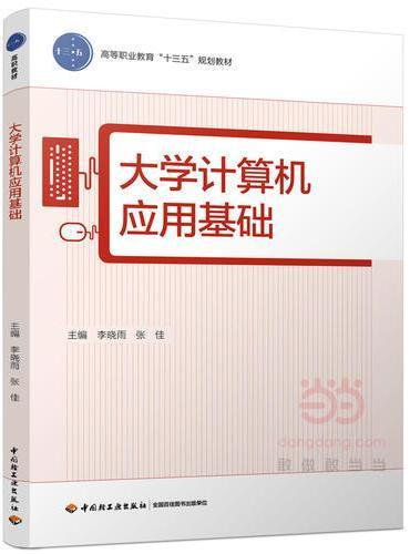 """大学计算机应用基础(高等职业教育""""十三五""""规划教材)"""